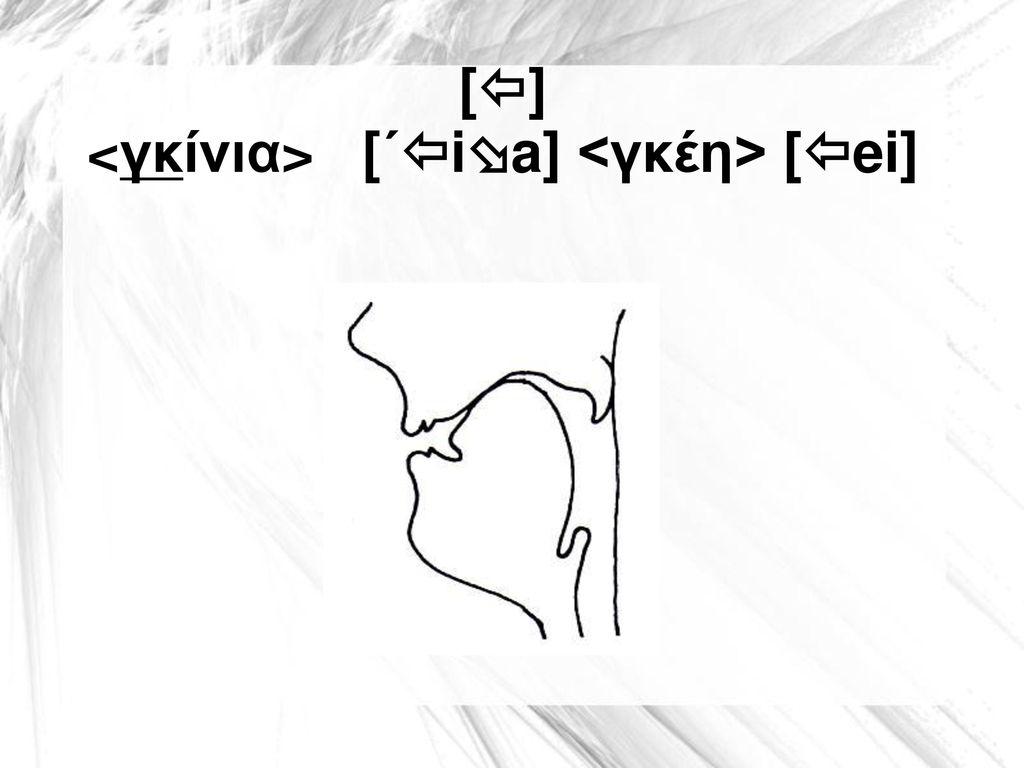 [] <γκίνια> [΄ia] <γκέη> [ei]